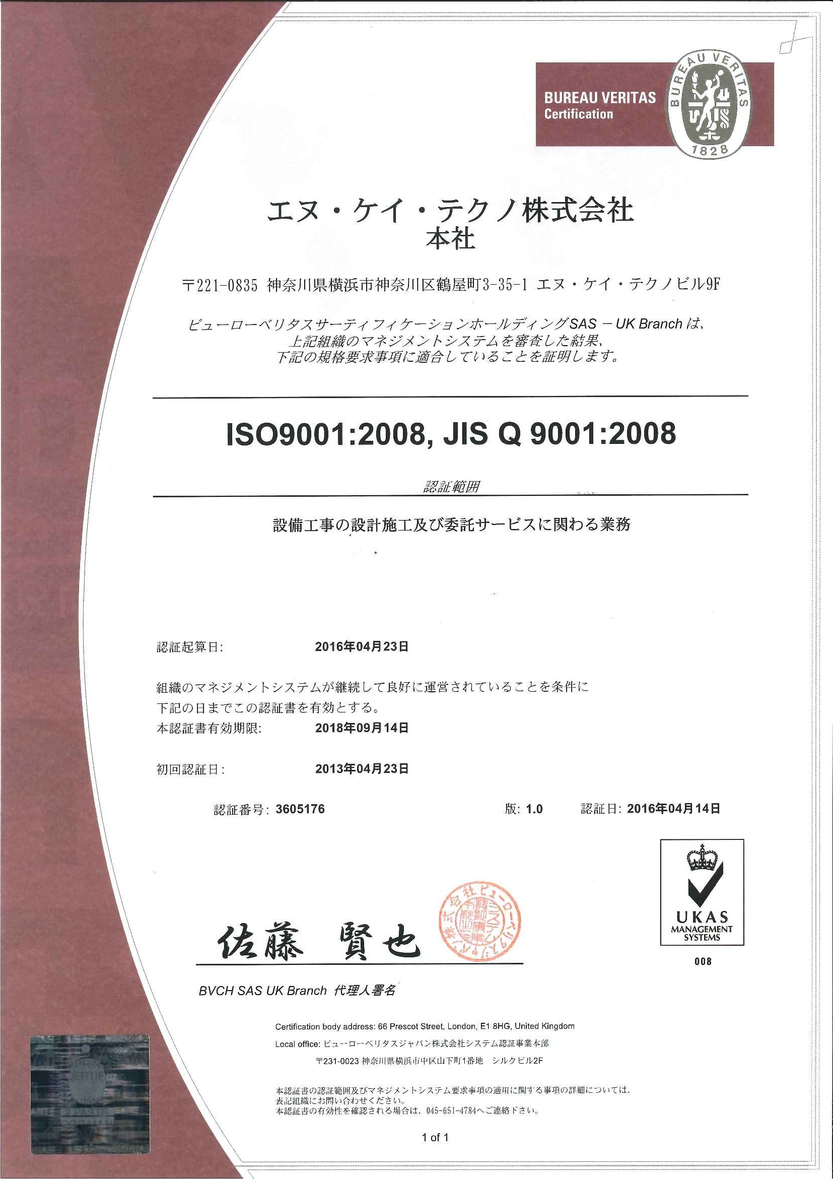 iso2016.09.08